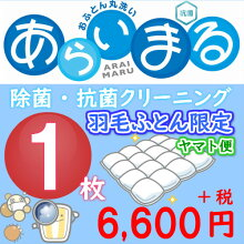 羽毛布団限定1枚布団クリーニングふとんクリーニング布団丸洗いふとん丸洗い宅配往復送料無料