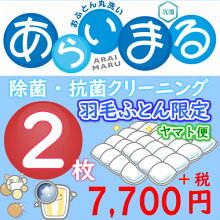 羽毛布団限定2枚布団クリーニングふとんクリーニング布団丸洗いふとん丸洗い宅配往復送料無料