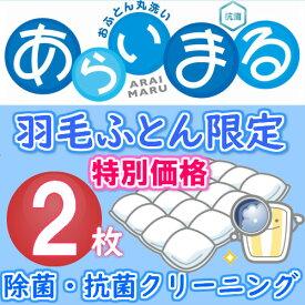 羽毛布団 限定 2枚 羽毛 布団クリーニング 布団丸洗い ふとんクリーニング ふとん丸洗い 宅配 往復 送料無料