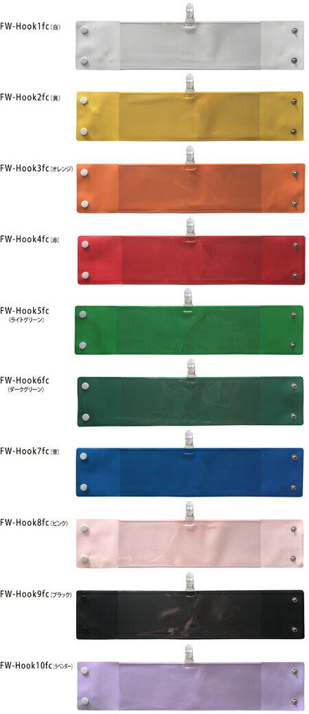 Free腕章ホックfc1~10腕章差し込み式フィッシュクリップ留めタイプ