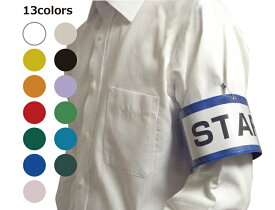 Free腕章FW1~13腕章 差し込み式腕章!カラー13色学校関連に職場に現場に