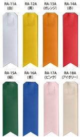 リボン胸章RA11A〜18A職場、現場、学校関連に