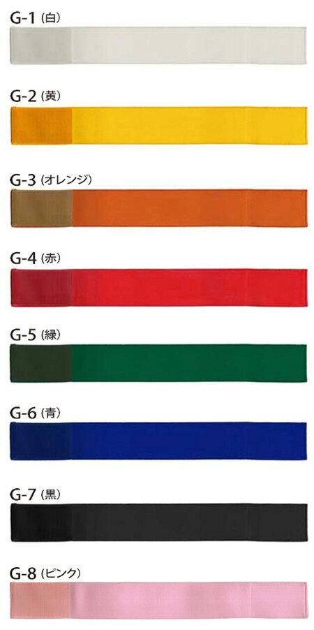 ゴムテープ(腕章)ゴム腕章(スリット ポケット式対応)カラー豊富。ゴムテープとマジックテープでどんなサイズの方でもがっちり固定職場、現場、学校関連に