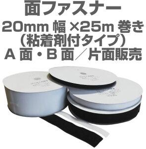 面ファスナー20mm幅×25m巻き粘着剤付きタイプマジックテープ類、ベルクロ類アパレル、家庭用品工業用品,現場、学校になど幅広く活用。