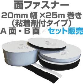面ファスナー20mm幅×25m巻き粘着剤付きタイプのA面・B面セット販売マジックテープ類、ベルクロ類アパレル、家庭用品工業用品,現場、学校になど幅広く活用。