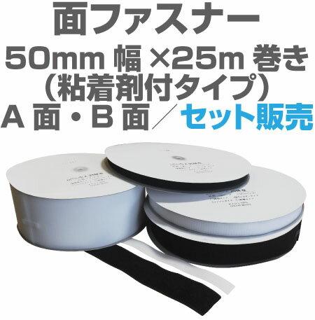 面ファスナー50mm幅×25m巻き粘着剤付きタイプのA面・B面セット販売マジックテープ類、ベルクロ類アパレル、家庭用品工業用品,現場、学校になど幅広く活用。