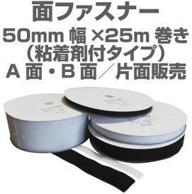 面ファスナー50mm幅×25m巻き粘着剤付きタイプマジックテープ類、ベルクロ類アパレル、家庭用品工業用品,現場、学校になど幅広く活用。