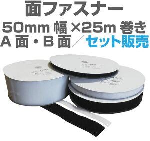面ファスナー50mm幅×25m巻きA面・B面セット販売マジックテープ類、ベルクロ類アパレル、家庭用品工業用品,現場、学校になど幅広く活用。