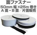 面ファスナー50mm幅×25m巻きマジックテープ類、ベルクロ類アパレル、家庭用品工業用品,現場、学校になど幅広く活用。
