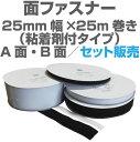 面ファスナー25mm幅×25m巻き粘着剤付きタイプのA面・B面セット販売マジックテープ類、ベルクロ類アパレル、家庭用品…