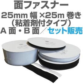 面ファスナー25mm幅×25m巻き粘着剤付きタイプのA面・B面セット販売マジックテープ類、ベルクロ類アパレル、家庭用品工業用品,現場、学校になど幅広く活用。
