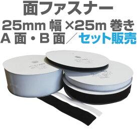 面ファスナー25mm幅×25m巻きA面・B面セット販売マジックテープ類、ベルクロ類アパレル、家庭用品工業用品,現場、学校になど幅広く活用。