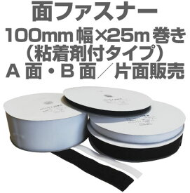 面ファスナー100mm幅×25m巻き粘着剤付きタイプ