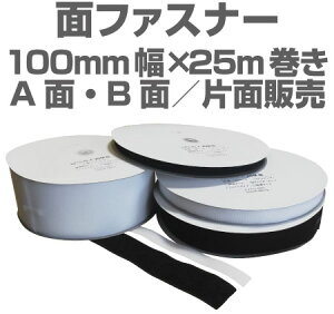 面ファスナー100mm幅×25m巻きマジックテープ類、ベルクロ類アパレル、家庭用品工業用品,現場、学校になど幅広く活用。20/25/30/38/50/100mm幅の6種