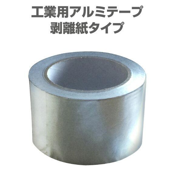 工業用アルミテープ50mm幅×50m巻き剥離紙付きタイプ空調ダクト補修、防水、修理流し台などの水廻りのすき間シール工業用品,現場、幅広く活用。