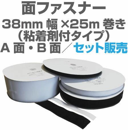 面ファスナー38mm幅×25m巻き粘着剤付きタイプのA面・B面セット販売マジックテープ類、ベルクロ類アパレル、家庭用品工業用品,現場、学校になど幅広く活用。