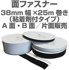 面ファスナー38mm幅×25m巻き粘着剤付きタイプマジックテープ類、ベルクロ類アパレル、家庭用品工業用品,現場、学校になど幅広く活用。