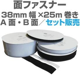 面ファスナー38mm幅×25m巻きA面・B面セット販売マジックテープ類、ベルクロ類アパレル、家庭用品工業用品,現場、学校になど幅広く活用。