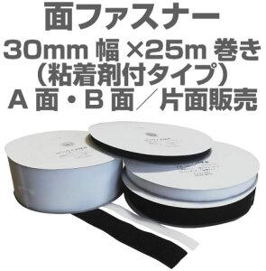 面ファスナー30mm幅×25m巻き粘着剤付きタイプマジックテープ類、ベルクロ類アパレル、家庭用品工業用品,現場、学校になど幅広く活用。