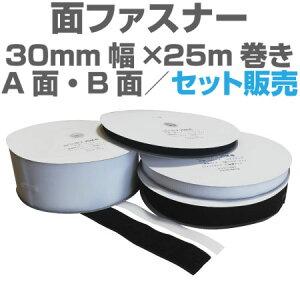 面ファスナー30mm幅×25m巻きA面・B面セット販売マジックテープ類、ベルクロ類アパレル、家庭用品工業用品,現場、学校になど幅広く活用。