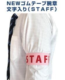 NEWゴムテープ腕章文字入り(staff)ゴム腕章3カラーに印刷。二種類のゴムテープとマジックテープでどんなサイズの方でもがっちり固定イベント、職場、現場、学校関連に