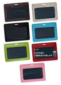 ID・パスケース7色のカラー!オフィスで活躍通勤、通学のパスケースIDカードケース大特価! 後ろ側のポケットも 名刺、定期、Suica、PASMOなど ICカード、クレジットカード収納可能