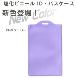 縦型塩化ビニール ID・パスケース8色のカラー!縦型パスケース、IDカードケース名札に大特価!
