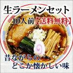 【送料無料】生ラーメン10食セット醤油味