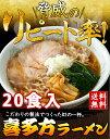 【送料無料】喜多方ラーメン20食入 醤油味