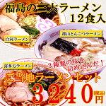福島の三大ラーメン12食入