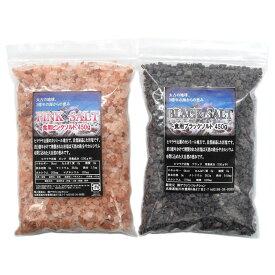 岩塩 食用 天然岩塩 ヒマラヤ産 2〜3mm粒 ピンク ブラック ミル 詰め替え 1袋 450g クリックポスト送料無料