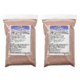 【2パック】岩塩 入浴剤 天然岩塩 ヒマラヤ産 ブラックソルト 450g×2袋 クリックポスト 送料無料