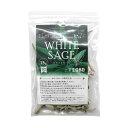 ホワイトセージ 浄化用 お香 15g 南カルフォルニア州産 天然ホワイトセージ クラスター、リーフ、クラッシュmix…