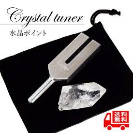 クリスタルチューナー(日本製) 天然水晶 ポイント水晶 ポーチセット パワーストーン タロットカード オラクルカード 浄化 ヒーリング 瞑想