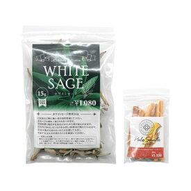 【お買得セット】ホワイトセージ15g パロサント20g セット 浄化 お香 インセンス 送料無料