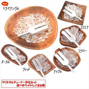 クリスタルチューナー(日本製) 浄化セット 水晶ポイント 水晶チップ100g ウッドトレイ ポーチ パワーストーン ヒーリング 風水 瞑想