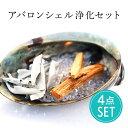 アバロン貝 シェル 浄化 セット ホワイトセージ パロサント 水晶チップ さざれ スマッジング 瞑想 パワース…