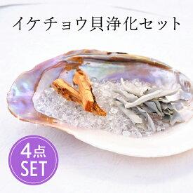 イケチョウ貝 パールシェル 浄化 セット ホワイトセージ パロサント 水晶チップ さざれ スマッジング 瞑想 パワーストーン 風水 ヒーリング