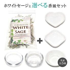 【選べるセット】ホワイトセージ15g お好みミニ香皿1点 セット 浄化 お香 インセンス 送料無料