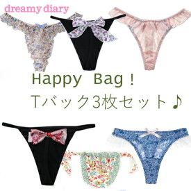 1216b68954b9 【福袋】Tバック・タンガ3枚組【dreamy diary/ドリーミーダイアリー