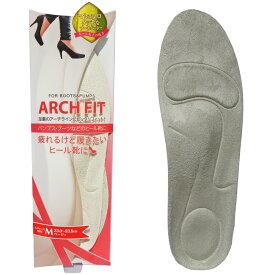 【送料無料】ARCH FIT アーチフィット ベージュ レディース 女性用 インソール 土踏まず 靴の中敷 衝撃吸収