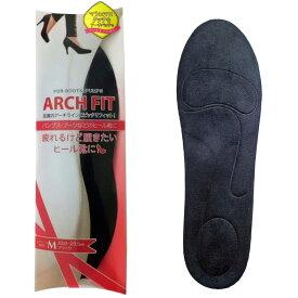 【送料無料】ARCH FIT アーチフィット ブラック レディース 女性用 インソール 土踏まず 靴の中敷 衝撃吸収