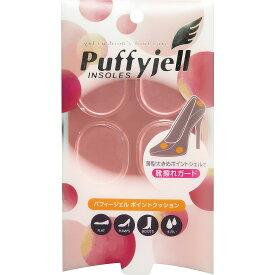 【送料無料】Puffyjell パフィージェル ポイントクッション 靴ずれ防止 部分パッド クッション ジェル パンプス 靴 中敷 インソール
