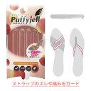 Puffyjell パフィージェル ストラップクッション ストラップカバー 靴ずれ防止 パンプス サンダルに インソール