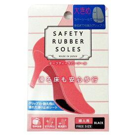 セーフティーラバーソール 婦人用 日本製 簡単装着 雨道 滑り止め すべり止め 靴底 摩耗防止