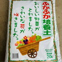送料無料 花・野菜の土 ふかふか培養土20リットル入※北海道・沖縄は送料別途