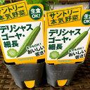 黄緑ゴーヤ苗 【デリシャスゴーヤ・細長】 1苗 9センチポット サントリー本気野菜苗