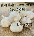青森県産 にんにく種 500g ニューホワイト六片 Lサイズ粒 等級A (6〜7球入約40片)2019年産 健康・スタミナ野菜 香りは濃厚、貯蔵は長…