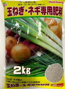 玉ねぎ・葱専用肥料 2キロ 有機化成タイプ 顆粒 タマネギの元肥・追肥に ニンニクにも使える すばやく効く化成とゆっくり効く有機質を合わせもった複合肥料
