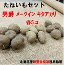 じゃがいも 種芋 男爵 メークイン キタアカリ 3種タネイモ各5コセット 王道品種食べ比べ タネイモは半分に切り分けら…